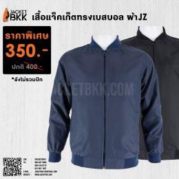 เสื้อแจ็คเก็ต ทรงเบสบอล ผ้าJZ