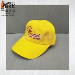 หมวกแก๊ปสีเหลืองและสีแดง - ขอขอบคุณลูกค้า #ชอแชมป์