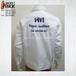 เสื้อแจ็คเก็ตสีขาว - ขอบคุณลูกค้า #พรรคเพื่อไทย