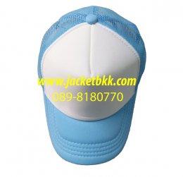หมวกแก๊ปผ้ามองตากูท์ เสริมฟองน้ำ ตัดต่อฟ้าขาว