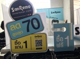 """ภาพบรรยากาศงาน """"SanRemo"""" office roadshow 2019"""