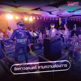 """5 บริการหลัก จัดปาร์ตี้ระดับโปร กับ """"Pro PARTY"""""""