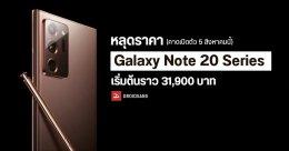 Lucky13mobile รับซื้อมือถือ Samsung Galaxy Note 20 ทุกรุ่น โทร 087-666-5432