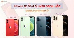 ขาย iPhone เครื่องหิ้ว