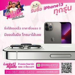 รับซื้อมือถือ iPhone 13 2021
