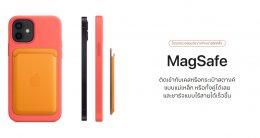 รับซื้อ Magsafe