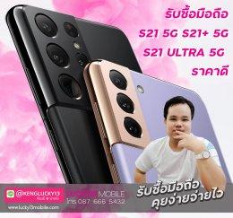 รับซื้อ S21 5G / S21+5G / S21 ULTRA 5G ราคาดี