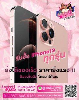 รับซื้อ iPhone 13