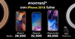 รับซื้อมือถือ iPhone Xs iPhone Xs Plus iPhone 9 ติดต่อ เก่ง 087-666-5432