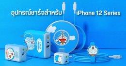 หัวชาร์จ iPhone 12 Doraemon Edition Anker