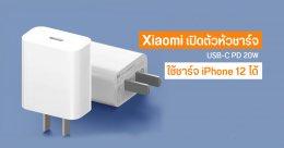 หัวชาร์จ iphone 12