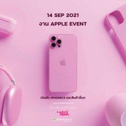 เปิดตัว iphone 13