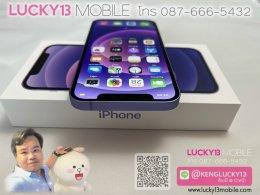 ไอโฟน 12 128GB PURPLE ศูนย์ไทย TH สภาพมือ 1 ใหม่เอี่ยม