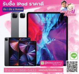 Luck13mobile รับซื้อมือถือ iPad 2021