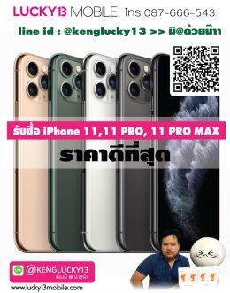 ขาย : IPHONE11PRO 64GB GREEN มือ 1 ใหม่ 100% เพียง 34,900฿ เท่านั้น !!