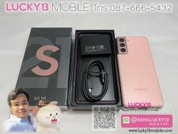 S21 5G 256GB PINK SNAP888 มือสอง