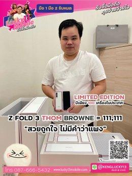 SAMSUNG GALAXY Z FOLD3 THOM BROWNE LIMITED EDITION เครื่องศูนย์ไทย TH