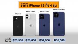 iPhone 12 ราคา