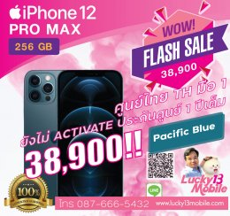 iPhone-12-Pro-max-256-GB