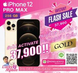 iPhone-12-Promax-256-GOLD-ราคาดี-MAY-2021