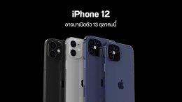 รับซื้อ iPhone 12