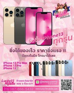รับซื้อ IPHONE13 IPHONE13PRO IPHONE13PROMAX