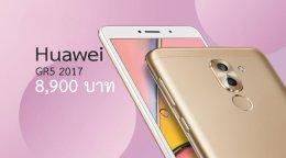 0876665432 รับซื้อ Huawei GR5 2017 หัวเหว่ย GR5 และ Huawei ทุกรุ่น