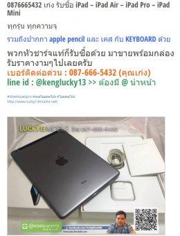 รับซื้อ ipad, iphone 6s plus, รับซื้อ iphone 6s,  รับซื้อ ipad pro,รับซื้อ iPad Pro 9.7 นิ้ว, รับซื้อ iPhone SE,  เก่ง 0876665432