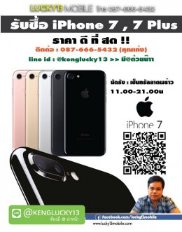 หากคุณกำลังต้องการขาย IPHONE ในมือ อย่าพึ่งข้ามโพสนี้นะครับ  แวะสักนิด มาเป็นลูกค้ากับเก่งได้นะครับ !!