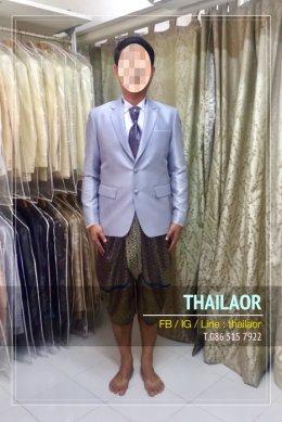 ชุดเจ้าบ่าว / ชุดไทยผู้ชาย / สูท / ทักสิโด้ / ชุดขอเฝ้า / เสื้อไทย