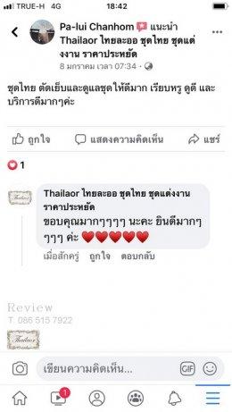 Review ชุดไทยสีแดง / สีแดงทอง