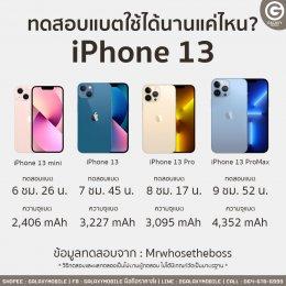 ผลทดสอบเวลาใช้แบต iPhone 13 ใช้งานได้แค่ไหนกัน