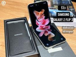 REVIEW | รีวิว Galaxy Z Filp 3 รอบสองของ Flip ฟีเจอร์ครบครันขึ้น ในราคาที่ถูกลง