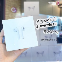 ขาย Apple AirPods 2  *รับประกันศูนย์ 1 ปี** รุ่นwireless charging case
