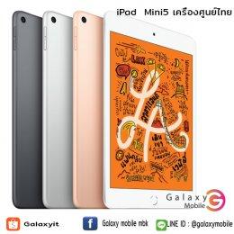 Apple iPad Mini 5 Wifi 2019 เครื่องศูนย์ไทย ประกัน 1ปี