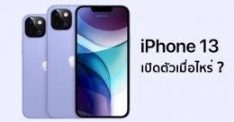 [คาดการณ์ราคา] Apple เตรียมจัดงานเปิดตัว iPhone 13 วันที่ 14 ก.ย.นี้ !! พร้อมเปิดขายทั่วโลก 24 ก.ย.