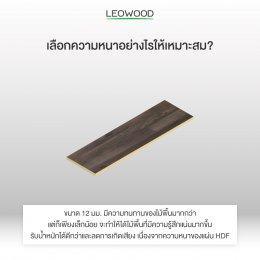 เลือกความหนาของไม้พื้นลามิเนตอย่างไร?
