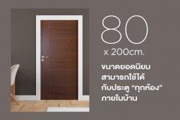 ประตูขนาด 80x200 ซม.เป็นขนาดยอดนิยมเหมาะสำหรับทุกห้องภายในบ้าน
