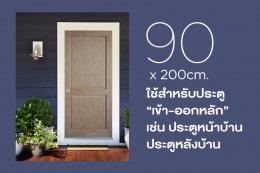 ประตูขนาด 90x200 ซม. ใช้สำหรับประตูเข้า-ออกหลัก