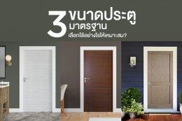 3 ขนาดประตูมาตรฐาน เลือกใช้อย่างไรให้เหมาะสม