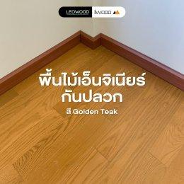พื้นไม้เอ็นจิเนียร์กันปลวก โทนน้ำตาล สี Golden Teak