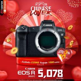 Chinese Lover Sale รักนี้ อั้วจัดให้! พร้อมรับอั่งเป่าพิเศษกว่า 1,000 coins
