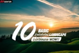 10 เบสิค การถ่ายภาพ Landscape ภาพทิวทัศน์ ที่มือใหม่ต้องรู้!