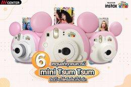 6  เหตุผลที่ควรมี Fujifilm Mini 9 TsumTsum