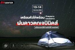 เตรียมตัวให้พร้อม (ฝนดาวตกเจมินิดส์) 13-14 ธันวาคม 2563 นี้ พร้อมบอกวิธีถ่ายยังไงให้ เพอร์เฟค