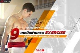 9 เทคนิคถ่ายภาพ EXERCISE  ยังไงให้กล้ามชัด สุดสตรอง ปังกว่าใคร !!!