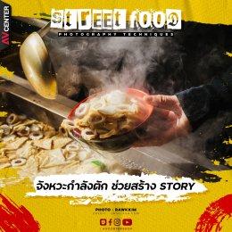 9 ทริคถ่ายภาพ STREET FOOD