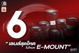 6 เลนส์สุดโหด ในโหมด E-Mount
