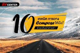 10 เทคนิค การวางComposeให้ปัง! ด้วยเส้นนำสายตา
