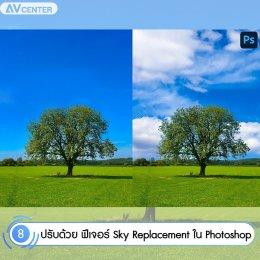8 เทคนิคการถ่ายภาพในวันที่มีเมฆมากให้สดใส